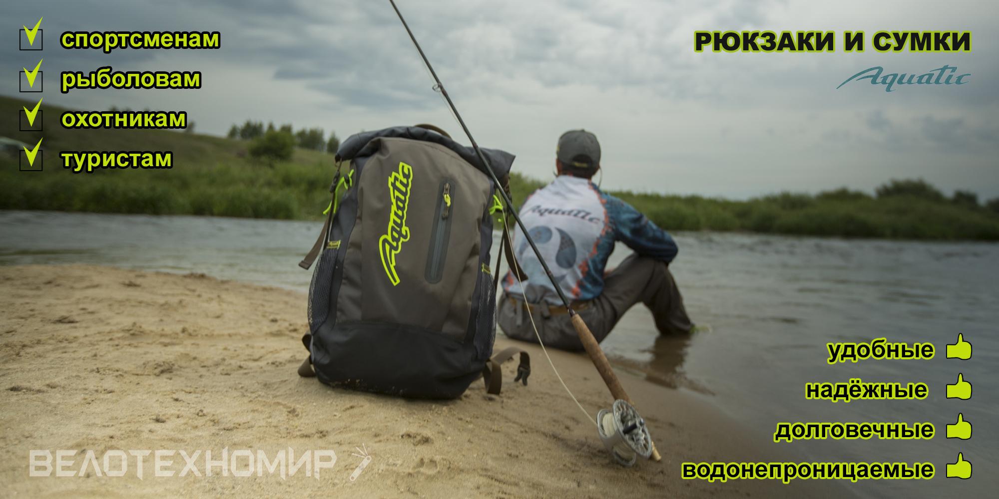Cумки и рюкзаки Aquatic